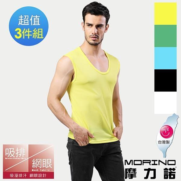 【南紡購物中心】【MORINO】男內衣~吸排涼爽素色網眼運動無袖衫(超值3件組)