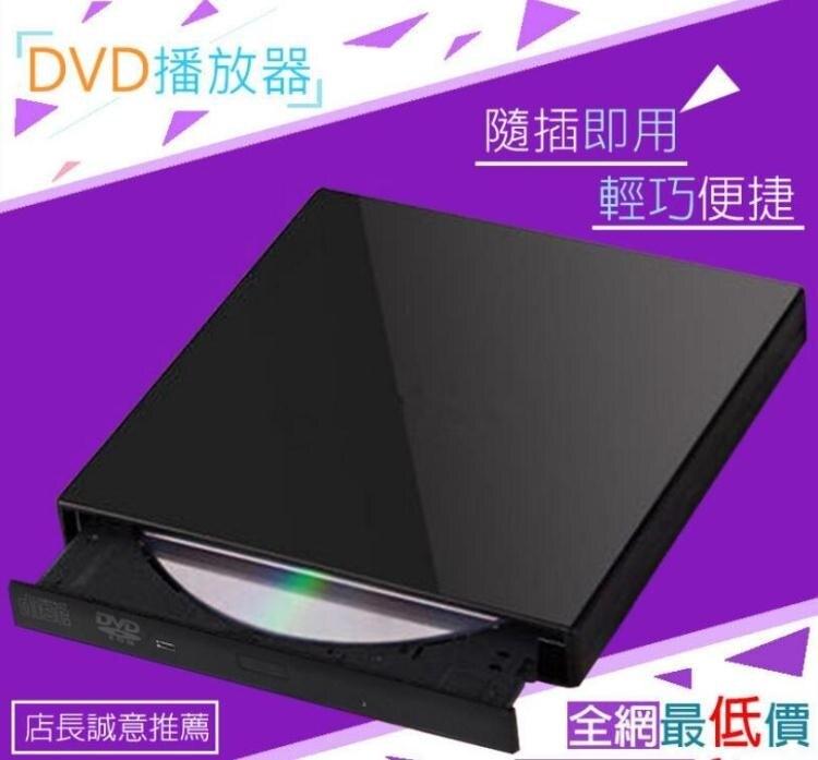 現貨現貨CD機 全新超薄 外置光驅sub盒 可燒錄CD 高速讀取 讀取dvd 外接光驅盤 刻錄機 隨插即用 凡客名品