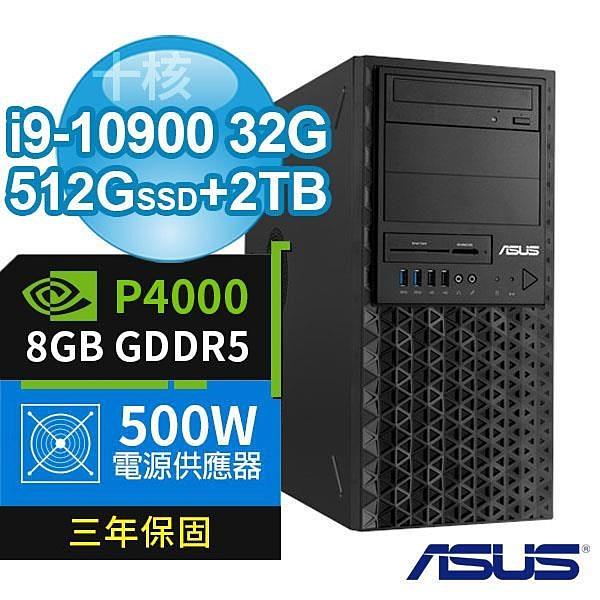 【南紡購物中心】ASUS 華碩 WS720T 商用工作站 i9-10900/32G/512G SSD+2TB/P4000 8G/W10P/500W/3Y