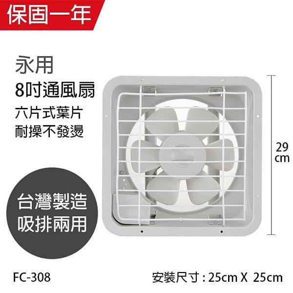 【南紡購物中心】【永用牌】MIT 台灣製造8吋耐用馬達吸排風扇 FC-308