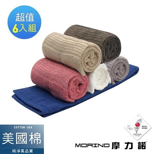 【南紡購物中心】【MORINO摩力諾】 美國棉五星級緞檔毛巾 (超值6條組)