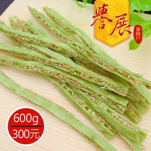 【譽展蜜餞】芥末鱈魚芝麻條 600g/300元