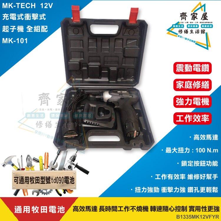 ‧齊家屋‧【MK-TECH 充電式衝擊式 12V 起子機 全組配 MK-101】+充電器+電池2顆+工具箱