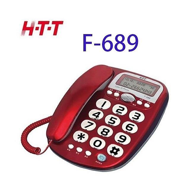 【南紡購物中心】HTT 中華大雄 F-689 來電顯示電話機