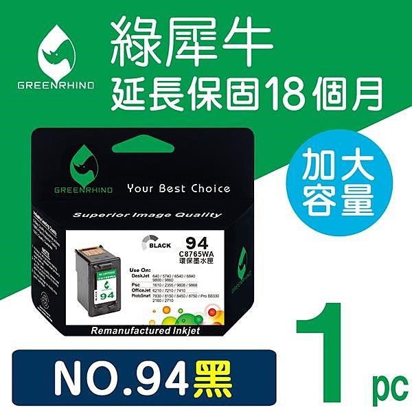 【南紡購物中心】[Greenrhino 綠犀牛]for HP NO.94 (C8765WA) 黑色環保墨水匣