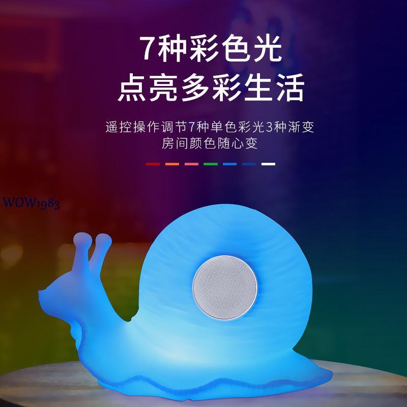 WOW-創意藍牙音樂夜燈亞馬遜爆款北歐蝸牛藍牙智能LED落地音箱燈