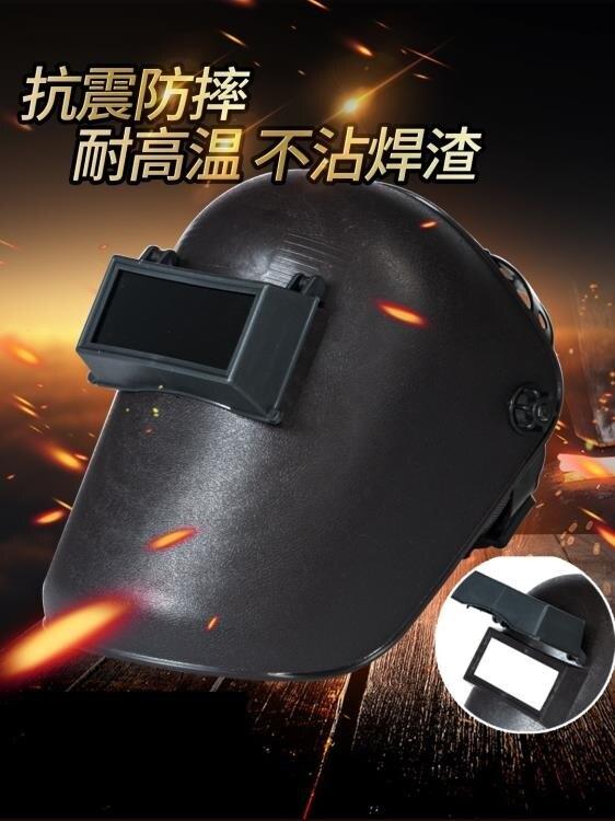 頭戴式氬弧焊工專用電焊面罩燒焊帽全臉部防護防輻射防烤臉翻蓋 全館免運