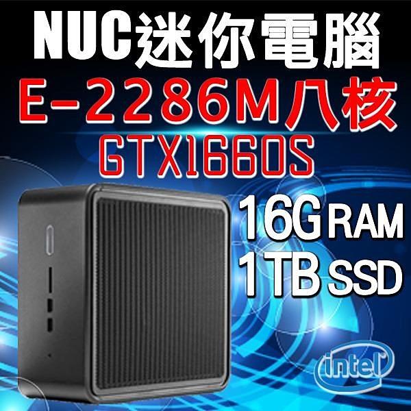 【南紡購物中心】Intel系列【mini天后】E-2286M八核 GTX1660S 迷你電腦(16G/1T SSD)《NUC9VXQNX》