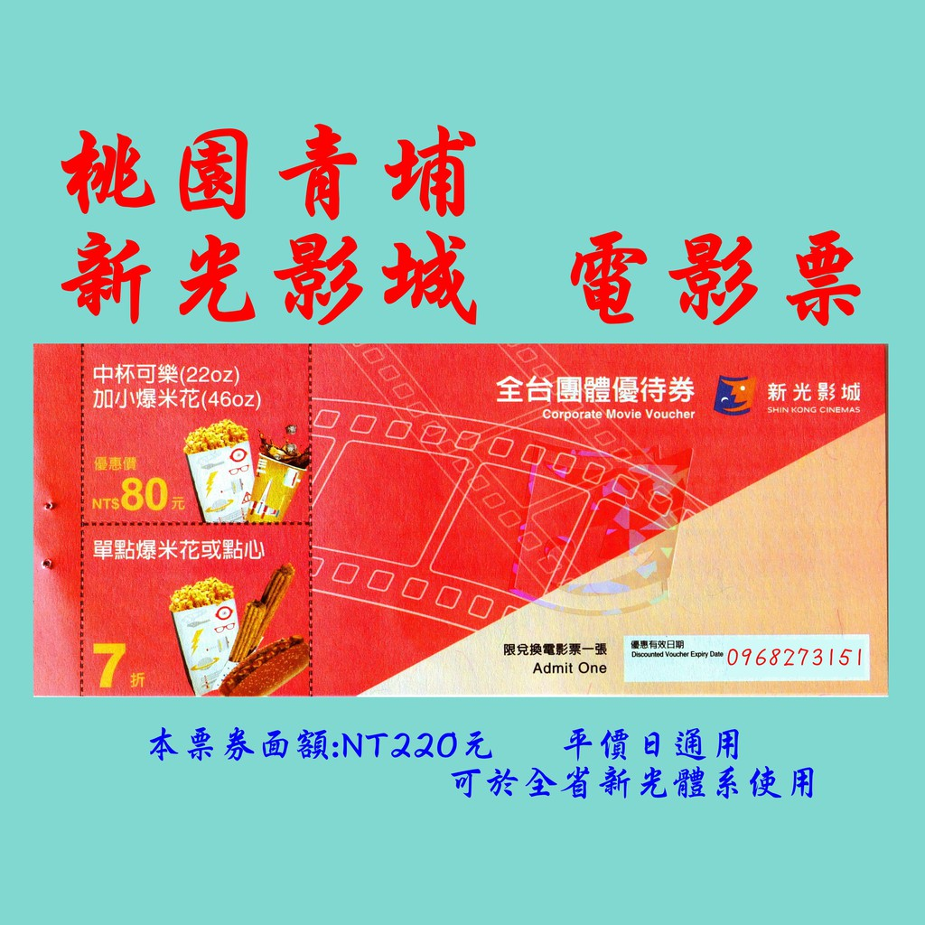 【桃園青埔】新光影城電影票--全省新光體系都通用-團體票.