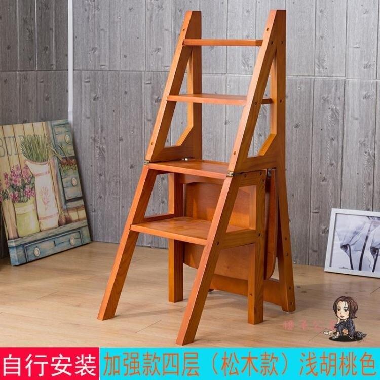 折疊梯凳 美式兩用樓梯椅人字梯椅子實木折疊梯凳室內家用多功能3梯子4步梯T【全館免運 限時鉅惠】