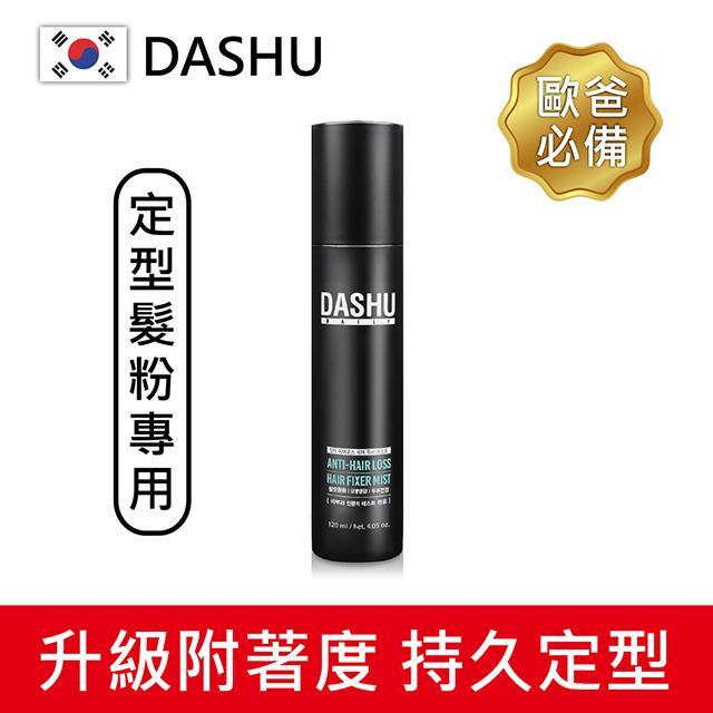 韓國製 DASHU超細霧定型噴霧120ml -髮粉/豐髮纖維專用 (髮粉/增髮纖維/定型液/均勻定型非髮蠟)