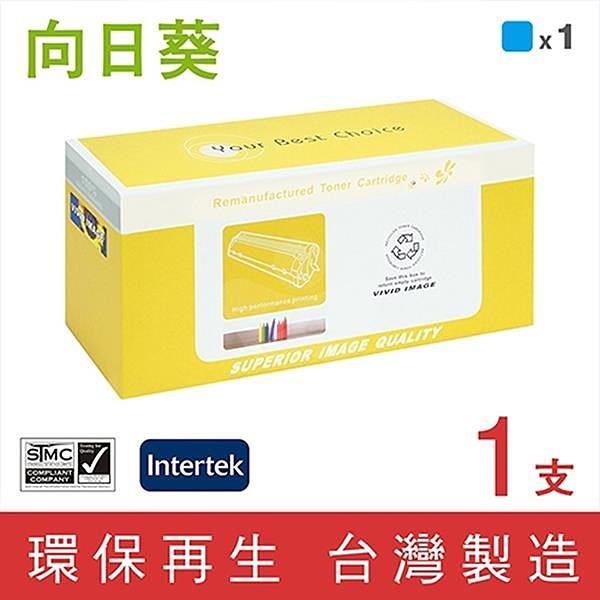 【南紡購物中心】[Sunflower 向日葵]for HP CF411A (410A) 藍色環保碳粉匣