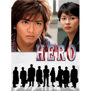 [日] 律政英雄 (Hero) (2001)(2012復撥版)