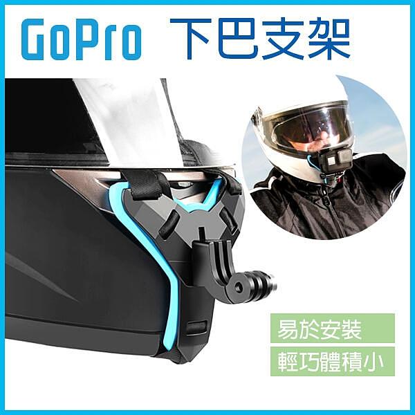 【妃凡】《GOPRO 下巴支架》安全帽支架 頭盔支架 下巴支架 摩托車 帽子 頭盔 帶通用型 256