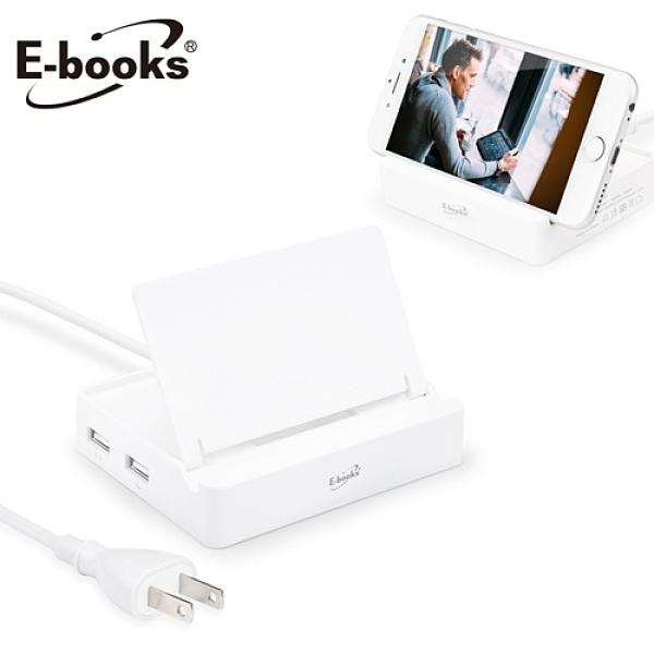 【南紡購物中心】E-books B26 雙孔3.1A帶線式折疊支架充電站