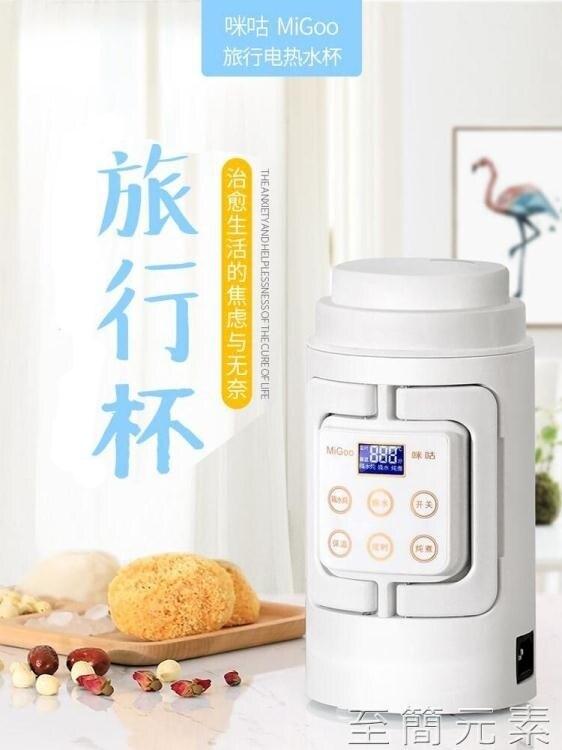 220V 電熱水壺迷你旅行摺疊燒水壺便攜式小型熱水杯宿舍家用 至簡元素 全館免運