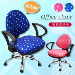 【A1】點點繽紛固定式人體工學D扶手鐵腳電腦椅/辦公椅1入(箱裝出貨)藍色