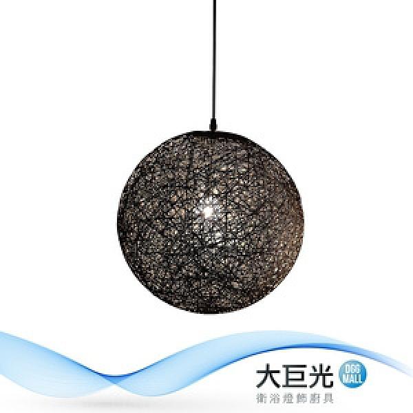 【大巨光】典雅風-E27 單燈40cm吊燈-中(ME-1124)
