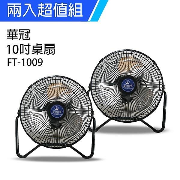 【南紡購物中心】《2入超值組》【華冠】MIT台灣製造 10吋鋁葉工業桌扇/強風電風扇 FT-1009