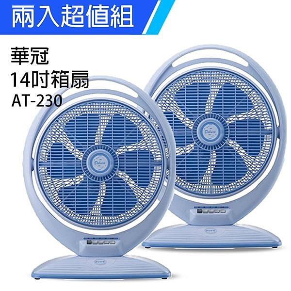 【南紡購物中心】《2入超值組》【華冠】MIT台灣製造 14吋手提冷風扇大風量電風扇 AT-230