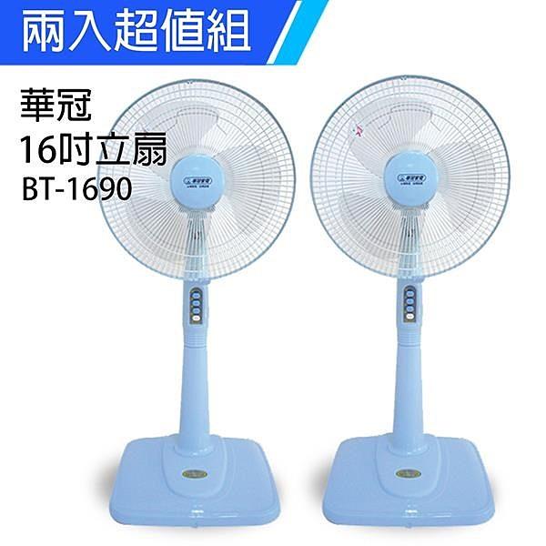 【南紡購物中心】《2入超值組》【華冠】MIT台灣製造 16吋立扇/電風扇 BT-1690