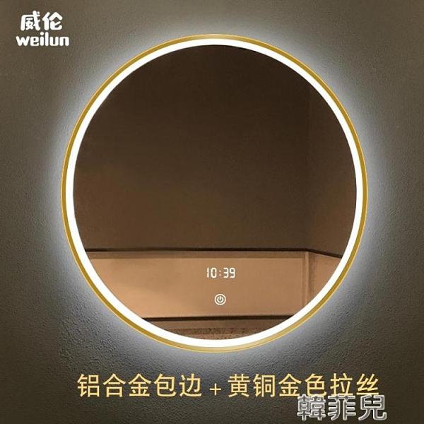 化妝鏡 黃銅金色邊框智慧鏡子觸摸屏浴室衛生間梳妝鏡防霧帶燈圓鏡子掛墻 MKS韓菲兒