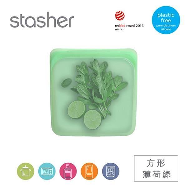 【南紡購物中心】美國Stasher 白金矽膠密封袋-方形(薄荷綠) 773STSB17