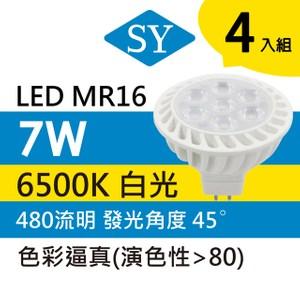 【SY 聲億科技】MR16全電壓LED杯燈-7W-免安定器(4入)白光