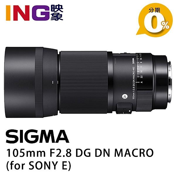 【映象攝影 SONY E】SIGMA 105mm F2.8 DG DN Macro ART 恆伸公司貨 微距鏡頭 for SONY E-mount