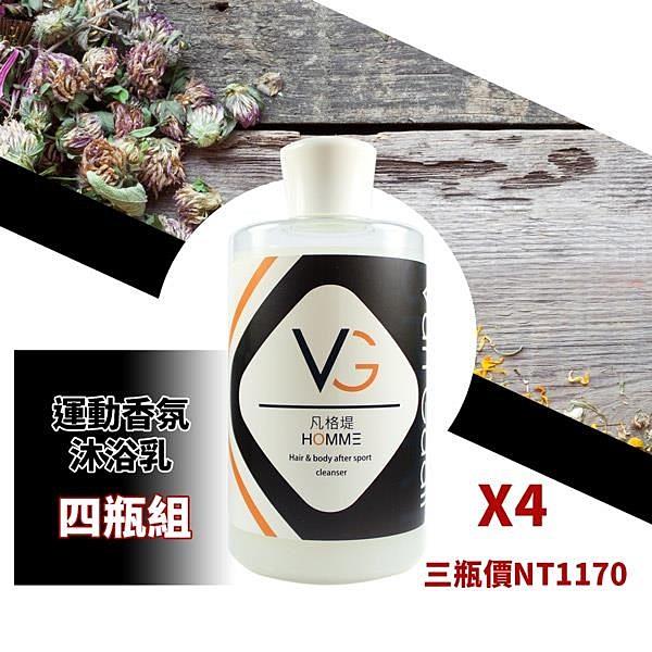 【南紡購物中心】VG 運動香氛沐浴乳 350ml 四入