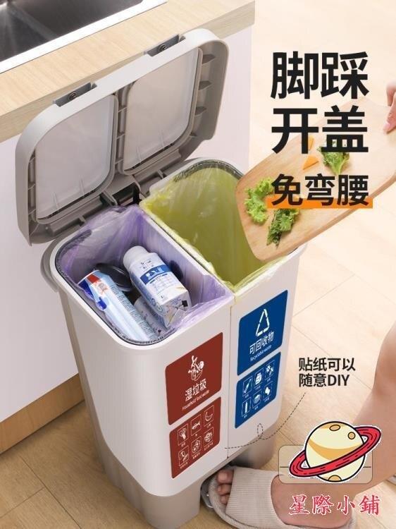 垃圾桶 垃圾分類垃圾桶家用帶蓋客廳創意腳踩廚房衛生間干濕分離大拉圾桶-星際小舖   凡客名品