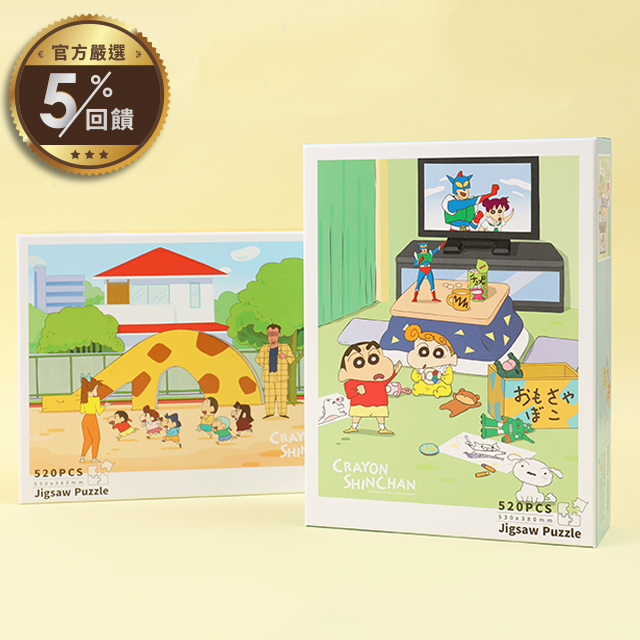 蠟筆小新520片拼圖- Crayon Shin chan Puzzle 溜滑梯 生活場景【LINE 官方嚴選】