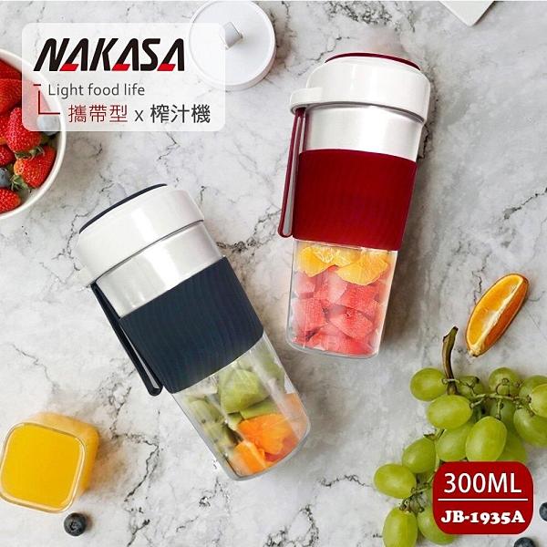 【南紡購物中心】【NAKASA】300ML攜帶型迷你電動榨汁機/隨行果汁機/親果杯(紅/灰)JB-1935A