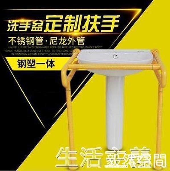 新品促銷 扶手 衛生間洗手盆扶手老人浴室無障礙臺面立柱盆不銹鋼欄桿把手【快速】