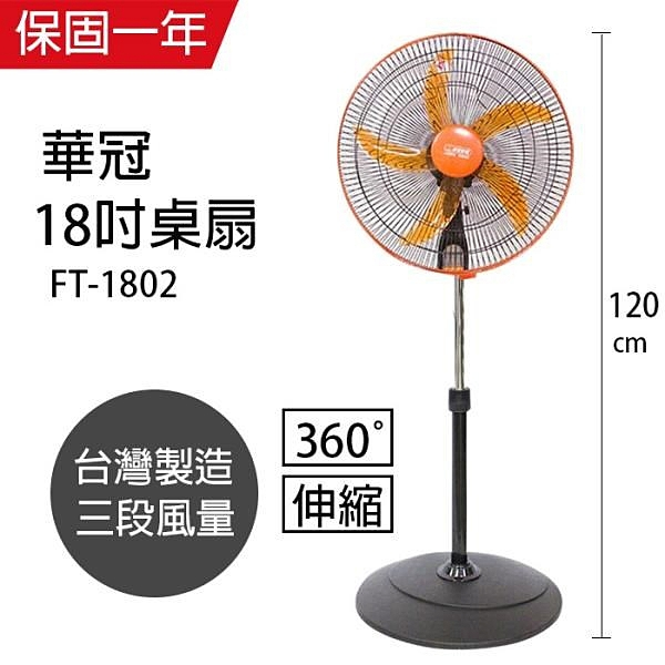 【南紡購物中心】【華冠】MIT台灣製造 18吋升降桌立扇/強風電風扇(360度旋轉) FT1802