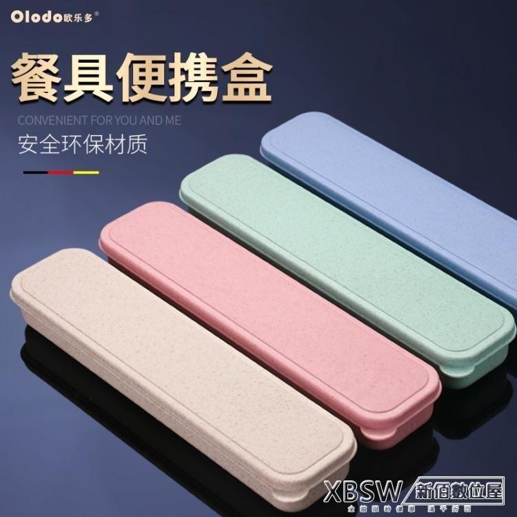 歐樂多筷子盒學生空式便攜餐具盒子大號兒童放裝筷子勺子的收納盒 全館免運