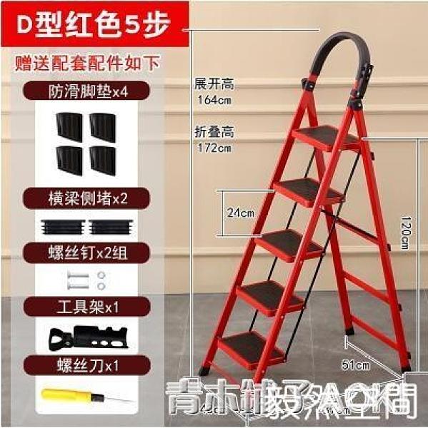 新品促銷 梯子家用摺疊多功能加厚室內升降人字梯伸縮梯扶梯踏板四五步爬梯【快速】