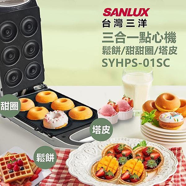 【南紡購物中心】【SANLUX台灣三洋】三合一點心機-鬆餅機/甜甜圈/塔皮SYHPS-01SC