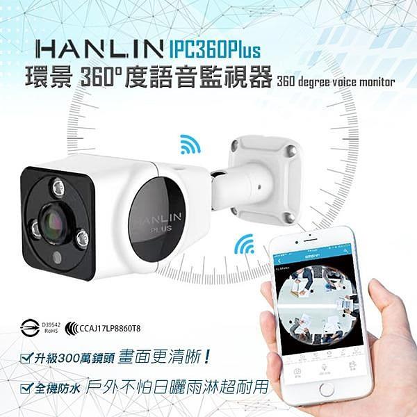 【南紡購物中心】HANLIN-IPC360(Plus) 升級300萬鏡頭高清1536P 防水全景360度語音監視器