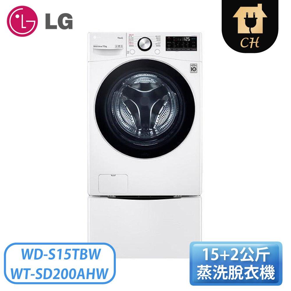 [LG 樂金]15公斤+2公斤 蒸洗脫衣機 WD-S15TBW+WT-SD200AHW ★指定送達含基本安裝+六期零利率★