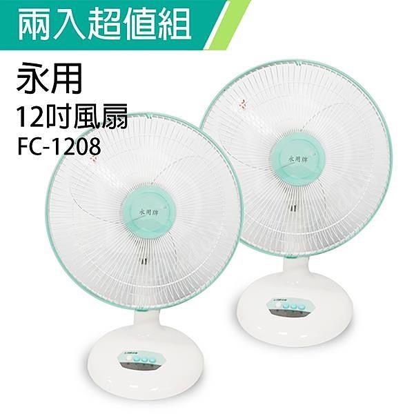 【南紡購物中心】《2入超值組》【永用牌】台製安靜型12吋桌扇/電風扇/涼風扇FC-1208