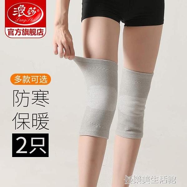 浪莎自發熱護膝蓋保護套保暖老寒腿男女士漆內穿老人薄款防寒