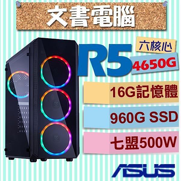 【南紡購物中心】華碩系列【地獄使者】AMD R5 4650G六核 文書電腦(16G/960G SSD)