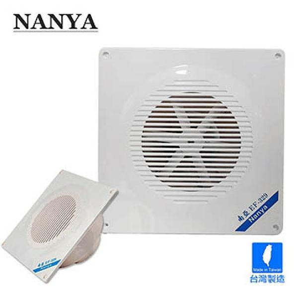 【南紡購物中心】【南亞牌】靜音直排浴室通風扇(不含安裝) EF-329