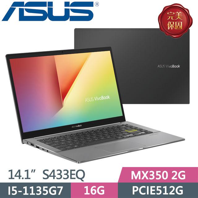 ASUS VivoBook S433EQ-0128G1135G7 搖滾黑(i5-1135G7/MX350 2G/16G/512GB PCIe/14FHD IPS)