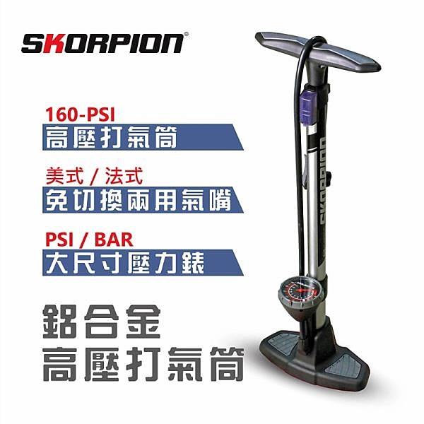 【南紡購物中心】【SKORPION Bikes】鋁合金高壓打氣筒 (附球針組)