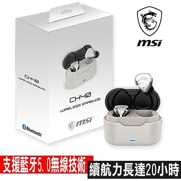 【南紡購物中心】限時限量促銷 MSI CH40 藍芽5.0無線耳機