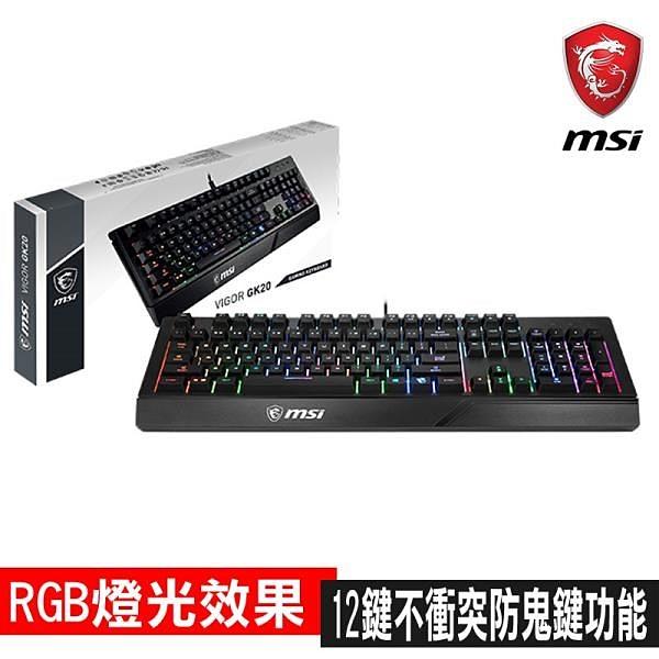 【南紡購物中心】限量促銷 MSI Vigor GK20 電競鍵盤