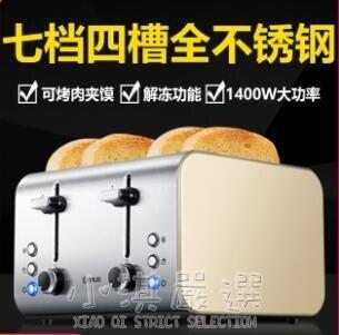 DL-8590A烤面包機家用早餐吐司機4片全自動多士爐 全館免運