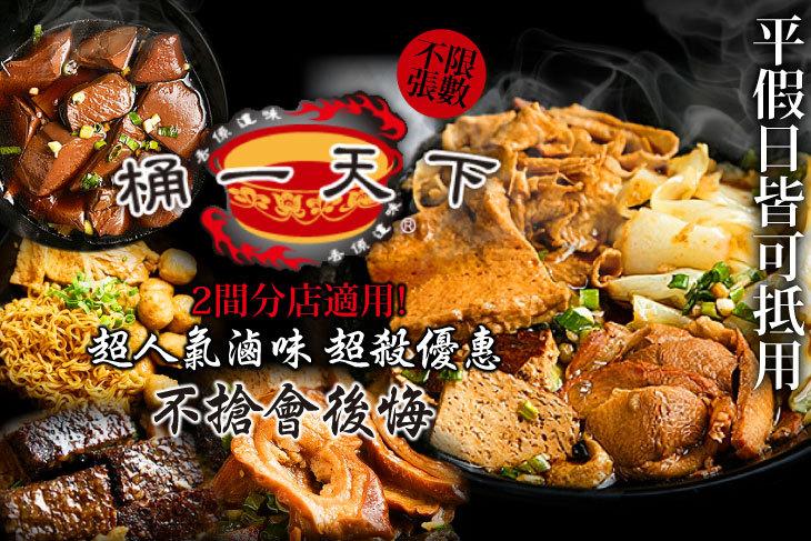 【多分店】桶一天下滷味 #GOMAJI吃喝玩樂券#電子票券#中式